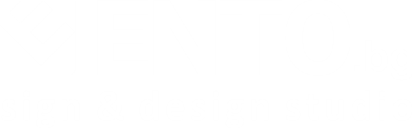Обемни букви ЕНТО